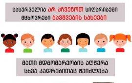 სიღარიბეში მცხოვრები ბავშვების გაშუქება [Video]