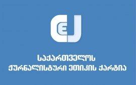ქარტია მოუწოდებს  საერთაშორისო ორგანიზაციებს დაინტერესდნენ აჭარის ტელევიზიაში მიმდინარე პროცესებით