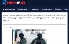 შეცდომაში შემყვანი სათაური Megatv.ge-ზე
