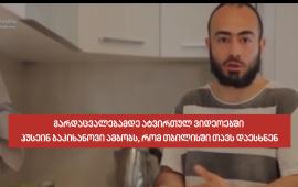 თბილისში აზერბაიჯანელი ბლოგერი ჰუსეინ ბაკიხანოვი გარდაცვლილი ნახეს. მომხდარის შესახებ ინფორმაცია აზერბაიჯანელმა ჟურნალისტმა აფგან მუხთარლიმ 29 ივლისს გაავრცელა.  რა მოხდა?  29 ივლისს