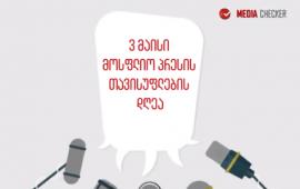 3 მაისი მსოფლიო პრესის თავისუფლების საერთაშორისო დღეა [Video]