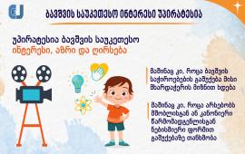 რეკომენდაციები ბავშვთა საკითხების გასაშუქებლად [ინფოგრაფიკა]