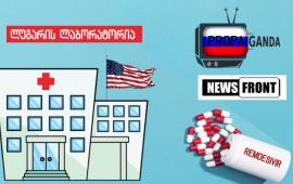 როგორ აკავშირებს NEWS FRONT