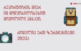 ზურგჩანთიანი ჟურნალისტიკა [Video]