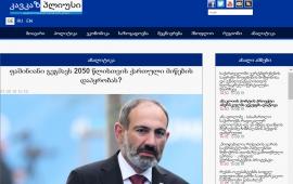"""""""კავკაზ პლიუსი"""" (ge.kavkazplus.com) ონლაინგამოცემაა, რომელიც ქართულ, რუსულ და ინგლისურ ენებზე სისტემატურად აქვეყნებს ეთნიკურად სომეხი ერის საწინააღმდეგო, ქსენოფობიური კონტექსტის და დისკრიმინაციული შინაარსის მასალებს. მათი აბსოლუტური უმრავლესობა კი დაუსაბუთებელი და მანიპულაციურია. """"კავკაზ პლიუსის"""" მიერ გავრცელებული მასალები ტოვებს შთაბეჭდილებას, რომ გამოცემა მიზანმიმართულად ცდილობს ეთნიკურად სომეხი ერის დისკრიმინაციას, ხელს უწყობს სტერეოტიპების ჩამოყალიბებას და შუღლის გაღვივებას ორ ერს შორის.  2016 წლიდან დღემდე """"კავკაზ პლიუსის"""" გვერდზე არმენოფობიური შინაარსის ასობით მასალა იძებნება. გამოცემა ღიად აცხადებს, რომ კონკრეტული მიზანი ამოძრავებთ და იქვე ხაზს უსვამს, რომ ზოგადად სომეხი ხალხის საწინააღმდეგო არაფერი აქვთ და მათი მიზანი მხოლოდ ნაციონალისტებთან ბრძოლაა.  """"კავკაზ პლიუსის"""" ერთ-ერთ სტატიაში აღნიშნულია: """"კავკაზ პლიუსს"""" რატომღაც ბრალად ედება, რომ """"მიკერძოებულად"""" წერს სომხეთსა და სომხებზე. მაგრამ ჩვენი გამოცემა სომხების ნაციონალიზმს ებრძვის, სომეხი ნაციონალისტების მიერ სეპარატიზმისა და ეთნიკური წმენდის მხარდაჭერას ებრძვის, მეზობელ სახელმწიფოთა მიმართ მათ დესტრუქციულ ქმედებებს ებრძვის.""""   სომეხი ერი - როგორც საქართველოს ტერიტორიული მთლიანობის საფრთხე  გამოცემა მხოლოდ ვარაუდებზე დაყრდნობით მკითხველს არწმუნებს, რომ ეთნიკურად სომეხ ერს საქართველოს ტერიტორიების მიტაცება სურს. აღვივებს აზრს თითქოს მათ """"თვალი დაადგეს"""" ქართულ მიწას, ცდილობენ სამცხე-ჯავახეთის მითვისებას და ასევე სურთ """"მიიტაცონ"""" ბათუმი და საქართველოს სხვა საკურორტო ქალაქები.  """"მათ [ეთნიკურად სომხების] გეგმებშია - საქართველოს განადგურება და დანაწევრიანება რუსების ხელით იმისათვის, რომ რუსეთის დახმარებით საქართველოს წაართვას სამცხე-ჯავახეთი, ხოლო შეძლებისდაგვარად """"გაატარონ დერეფანი ზღვასთან"""",- ვკითხულობთ """"კავკაზ პლიუსის"""" სტატიაში.  მას შემდეგ კი, რაც 2019 წლის აპრილში დავით-გარეჯის სამონასტრო კომპლექსთან, საქართველო-აზერბაიჯანის საზღვრის მონაკვეთთან დაკავშირებული პრობლემა გამწვავდა, გამოცემამ დაიწყო იმის მტკიცება, რომ სომხებს დავით-გარეჯის მიტაცება სურთ. 29 მაისს გამოქვეყნებულ სტატიაში """"სომხური წარწერები და სომხუ"""