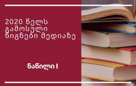 პროფესიული ლიტერატურის რეკომენდირების წამყვანი ვებ პორტალი, Bookauthority.org 2020 წლის მნიშვნელოვანი წიგნების სიას აქვეყნებს.