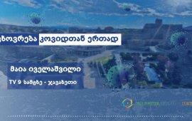 პანდემიის გავლენა სამცხე-ჯავახეთის მცხოვრებლებზე - მაია იველაშვილი, ახალციხე  [Audio]