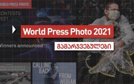 გამოვლინდნენ მსოფლიო პრესის ფოტოგრაფიის (World Press Photo-ს) 2021 წლის კონკურის გამარჯვებულები. ჟიურიმ წლის საუკეთესო ნამუშევრად დანიელი ფოტოგრაფის მადს ნისენის ფოტო, სახელწოდებით,