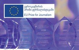 გამოცხადდა კონკურსი - ევროკავშირის პრიზი ჟურნალისტიკაში 2021