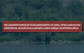 მაშველები დღემდე ეძებენ მდინარე რიონში, სოფელ ნამოხვანთან 10 აპრილს გაუჩინარებულ ადამიანს, თუმცა რამდენიმე მედიამ ის შემთხვევის დღესვე გამოაცხადა გარდაცვლილად, ზოგიერთმა კი ამბავი