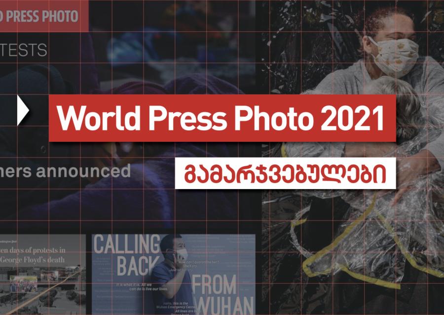 გამოვლინდნენ მსოფლიო პრესის ფოტოგრაფიის ჯილდოს გამარჯვებულები