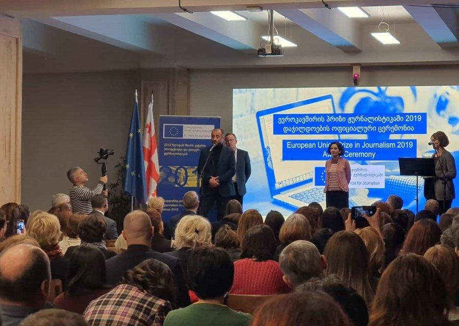 ევროკავშირის პრიზის 2019 წლის გამარჯვებულები გამოვლინდნენ