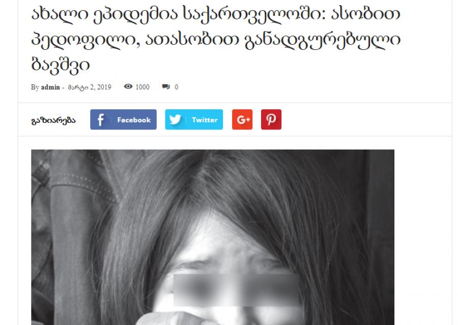 """პედოფილებისა და სექსუალური მოძალადეების შესახებ დაუდასტურებელი მონაცემი  """"ქრონიკა+""""-ის სტატიაში"""