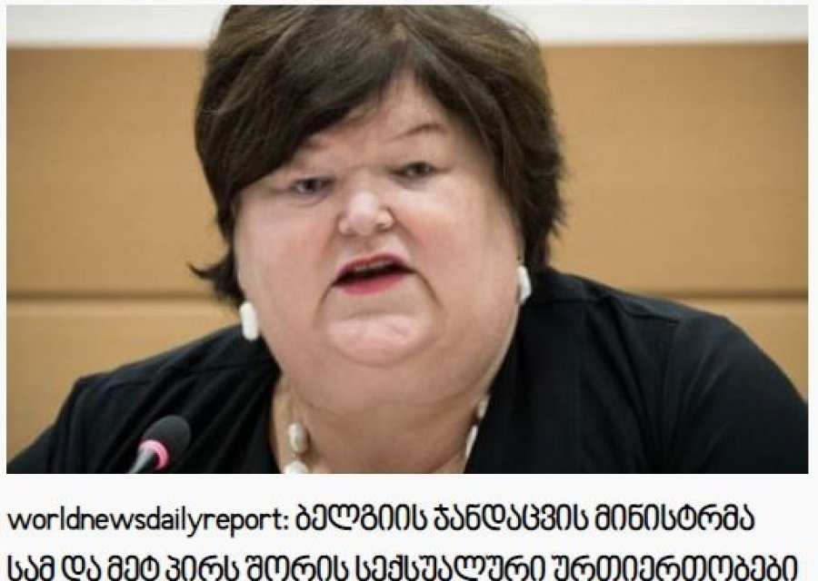 presa.ge  სატირულ გვერდზე დაყრდნობით ყალბ ინფორმაციას ავრცელებს