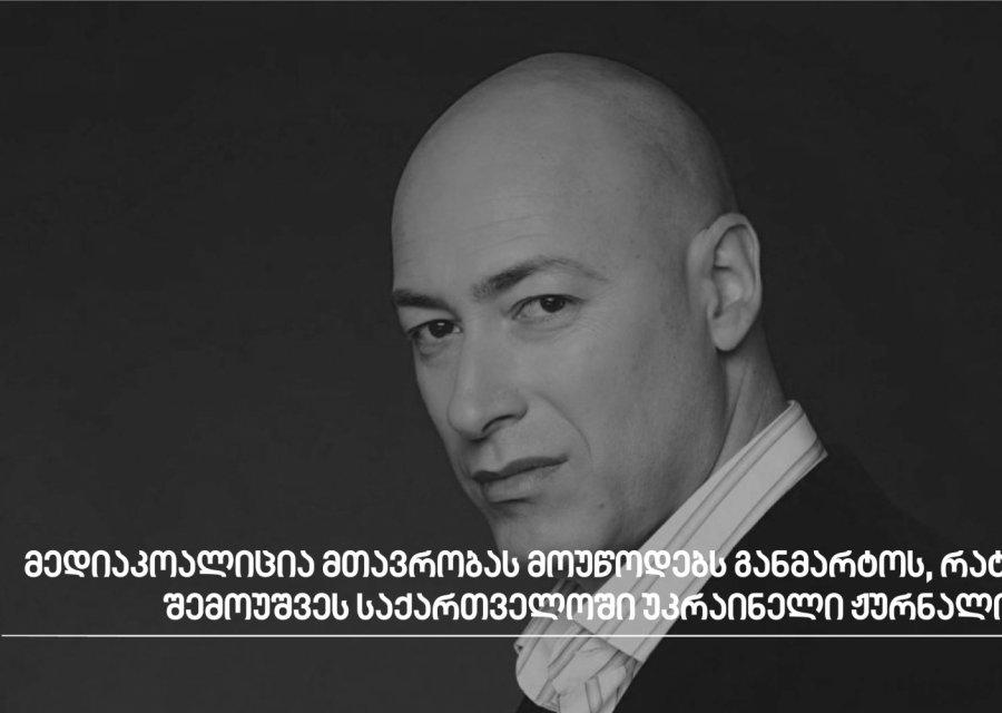 """""""მითხრეს, რომ საქართველოში შემოსვლა აკრძალული მაქვს"""" - უკრაინელი ჟურნალისტი დიმიტრი გორდონი"""