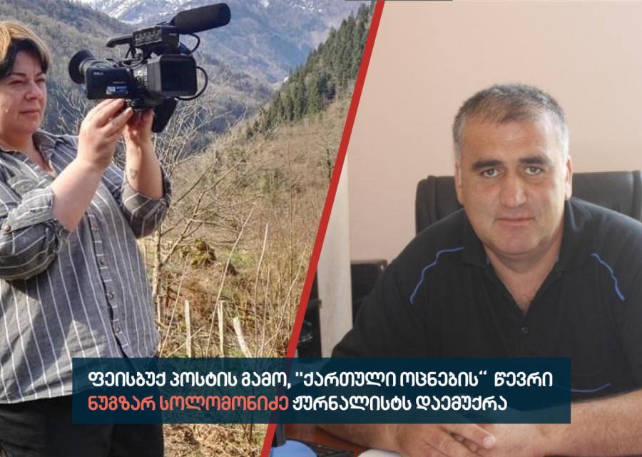 """""""ქართული ოცნების"""" საკრებულოს დეპუტატი ჟურნალისტს დაემუქრა - ის სამართლებრივ დავას აპირებს"""