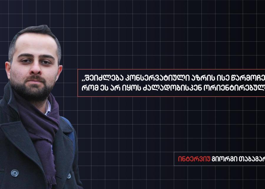 """""""მედიას შეუძლია დაგაქციოს ან აგაშენოს"""" - გიორგი თაბაგარი"""