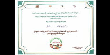 """კახეთის რეგიონში გამართულ ხილის ფესტივალზე მონაწილეობა """"ელექსირმაც"""" მიიღო"""