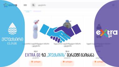"""""""ელექსირის"""" პროდუქციის შეძენა უკვე extra.ge -ს ვებ გვერდიდანაც შესაძლებელია"""