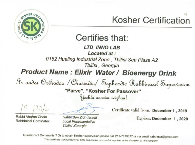 """ბიოენერგეტიკული სასმელი """"ელექსირის"""" ქაშერული პროდუქტის დამადასტურებელი სერტიფიკატი"""