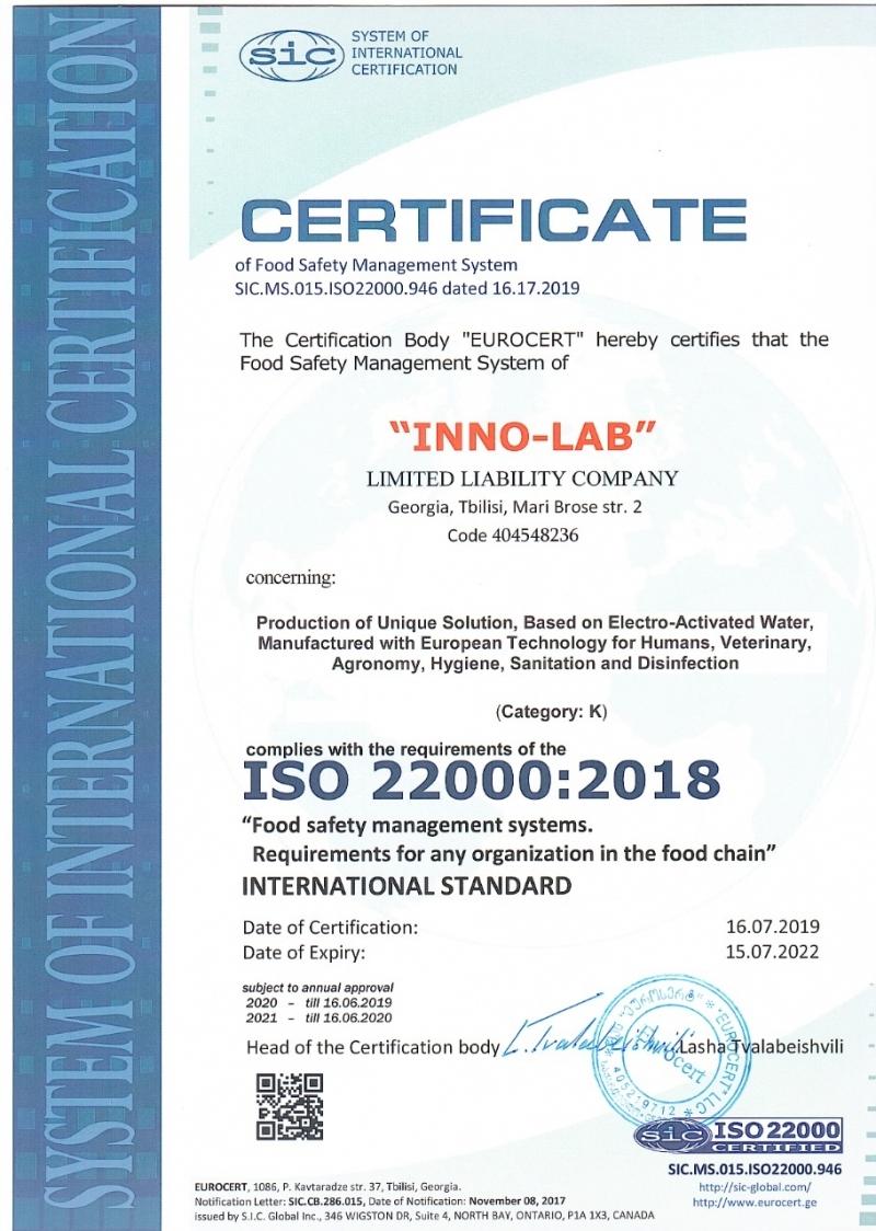 ISO 22000:2018 სურსათის უვნებლობის სისტემების მოთხოვნების შესაბამისობა