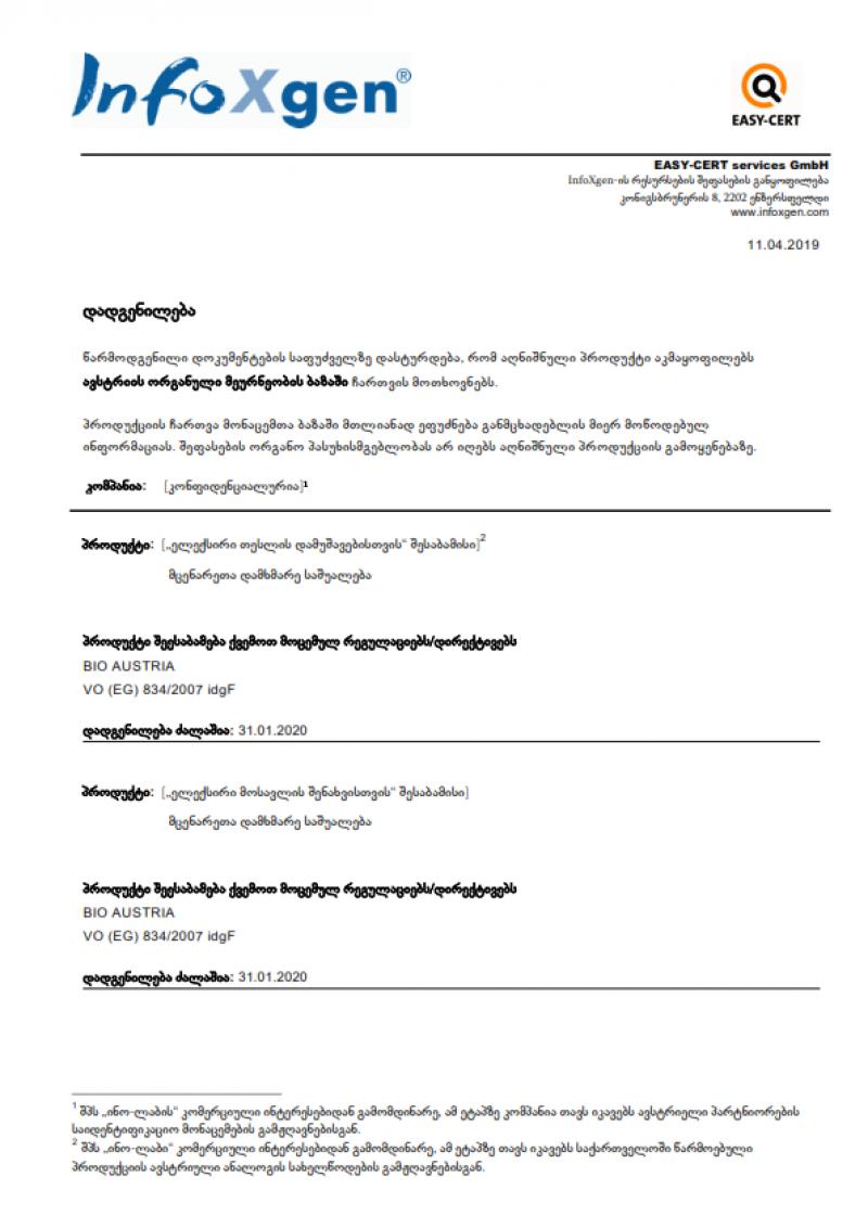 სერთიფიკატი infoXgen