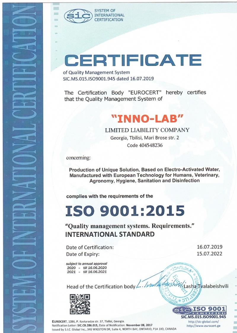 ISO 9001:2015 - ხარისხის მართვის სეთიფიკატი