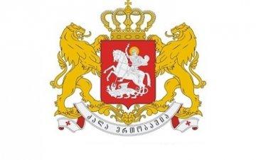 საქართველოს ეკონომიკისა და მდგრადი განვითარების სამინისტრო