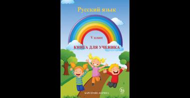 რუსული ენა (მე-5 კლასი)