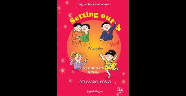 ინგლისური ენა (მე-4 კლასი)
