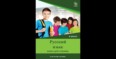 რუსული ენა - (მე-8 კლასი)