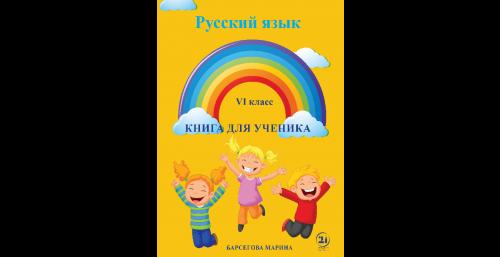 რუსული ენა    (მე-6  კლასი)