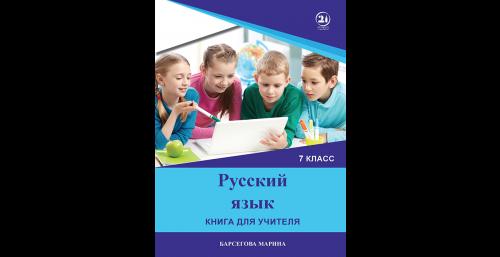რუსული ენა  - (მე-7 კლასი)
