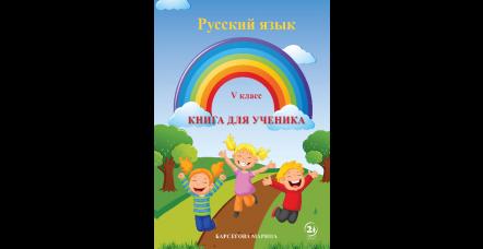რუსული ენა ( მე-5 კლასი,  სარჩევი,  ნიმუში  )