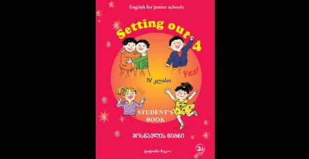 ინგლისური ენა (მე-4 კლასი, სარჩევი, ნიმუში)