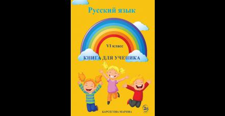 რუსული ენა    ( მე-6  კლასი,  სარჩევი, ნიმუში )