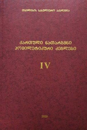 Homiletic Monuments Translated into Georgian, volume 4