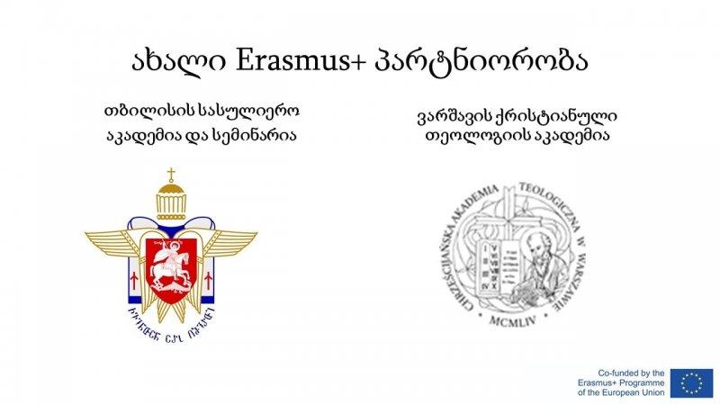 Θεολογική Ακαδημία και Σεμινάριο  της Τιφλίδας συμμετείχε με επιτυχία στο Ευρωπαϊκό Πρόγραμμα Erasmus+