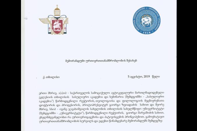 Tbilisi State University of I. Javakhishvili and Tbilisi Theological Academy and Seminary Signed Memorandum of Understanding