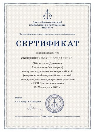 Success achieved by the Doctoral Student of Tbilisi Theological Academy