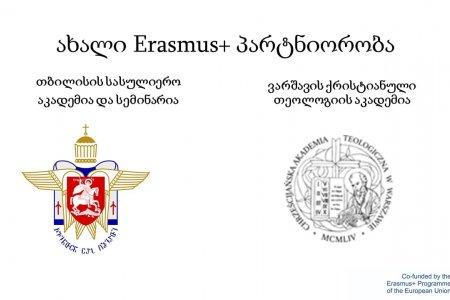 Тбилисская Духовная Академия и Семинария успешно включилась в программу Erasmus+