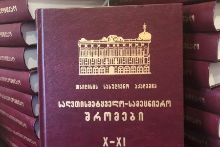 The Tenth-Eleventh Edition of Theological-Scientific Works Carried Out at Tbilisi Theological Academy and Seminary