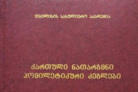 Ομιλιτικά  κείμενα μεταφρασμένα στη Γεωργιανή γλώσσα τόμος 4