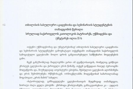 A Letter of Support from the Students of Tbilisi Theological Academy and Seminary to His Holiness and Beatitude, Catholicos-Patriarch of All Georgia