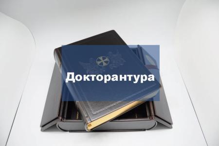 Докторантура