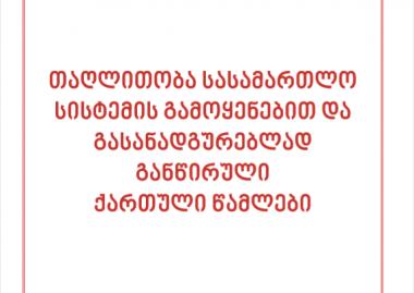 ბროშურა